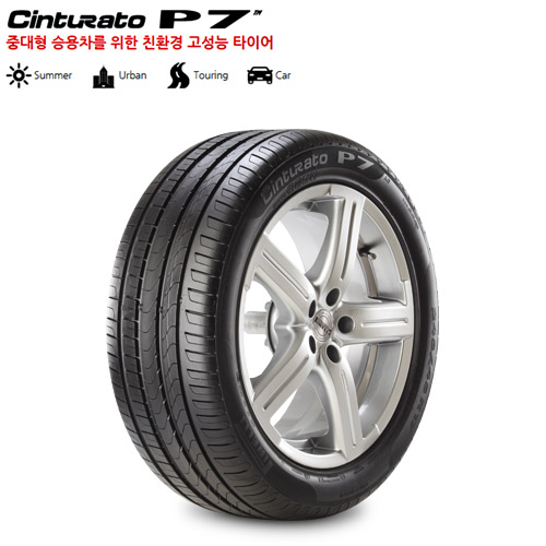[ CINTURATO P7 as ] -  275/40R20 106V XL s-i P7as(N0) (포르쉐 OE)