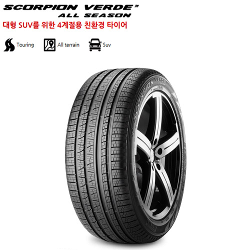 [ SCORPION VERDE AS ] -  275/45R21 110Y XL S-VEas(LR) (랜드로버 OE)
