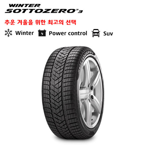 [ SCORPION SOTTOZERO 3 ] - 235/35R19 91W XL WSZer3(MC) (맥라렌 OE)